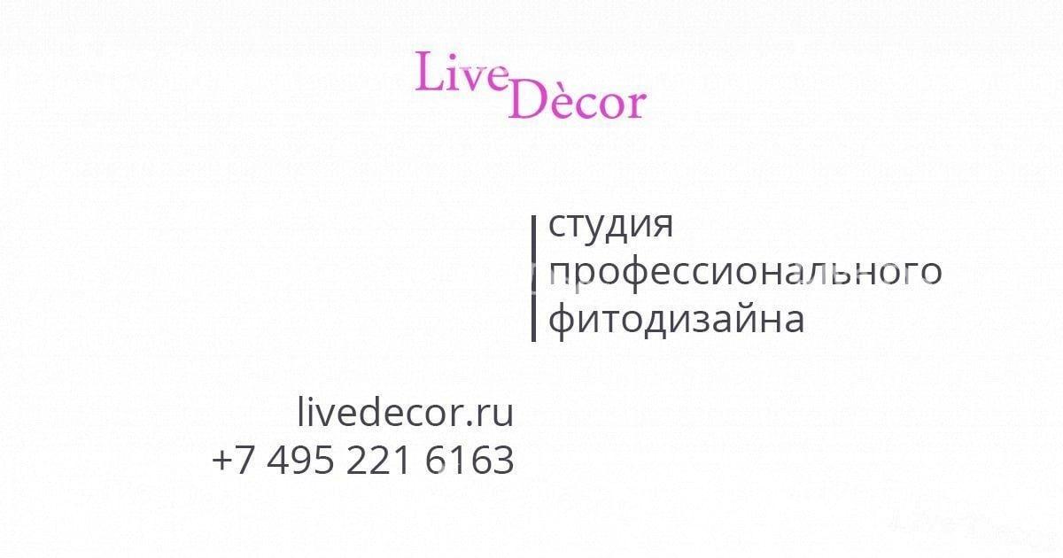 (c) Livedecor.ru